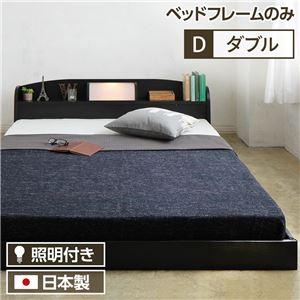 照明付き 宮付き 国産フロアベッド ダブル (フレームのみ) ブラック 『illume』イリューム 日本製ベッドフレーム - 拡大画像