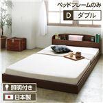 照明付き 宮付き 国産フロアベッド ダブル (フレームのみ) ブラウン 『illume』イリューム 日本製ベッドフレーム