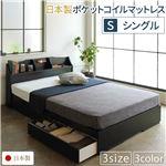照明付き 宮付き 国産 収納ベッド シングル (SGマーク国産ポケットコイルマットレス付き) ブラック 『STELA』ステラ 日本製ベッドフレーム