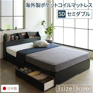 照明付き 宮付き 国産 収納ベッド セミダブル (ポケットコイルマットレス付き) ブラック 『STELA』ステラ 日本製ベッドフレーム - 拡大画像