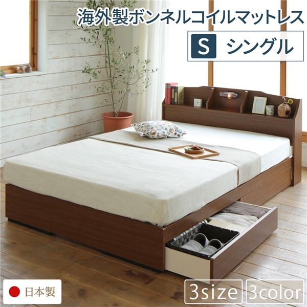 照明付き 宮付き 国産 収納ベッド シングル
