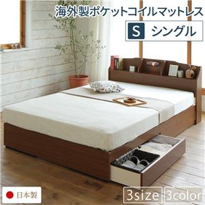 照明付き 宮付き 国産 収納ベッド シングル (ポケットコイルマットレス付き) ブラウン 『STELA』ステラ 日本製ベッドフレーム - 拡大画像