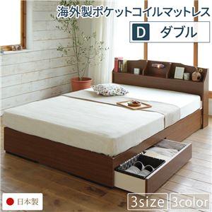 照明付き 宮付き 国産 収納ベッド ダブル (ポケットコイルマットレス付き) ブラウン 『STELA』ステラ 日本製ベッドフレーム - 拡大画像