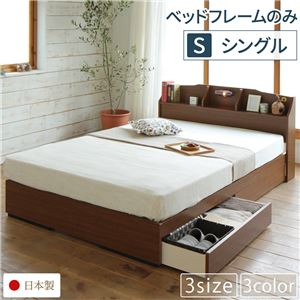 照明付き 宮付き 国産 収納ベッド シングル (フレームのみ) ブラウン 『STELA』ステラ 日本製ベッドフレーム - 拡大画像