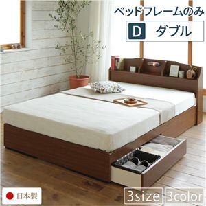 照明付き 宮付き 国産 収納ベッド ダブル (フレームのみ) ブラウン 『STELA』ステラ 日本製ベッドフレーム - 拡大画像