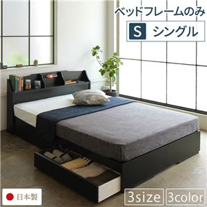 ベッド 日本製 収納付き 引き出し付き 木製 照明付き 棚付き 宮付き コンセント付き 『STELA』ステラ ブラック シングル ベッドフレームのみ - 拡大画像
