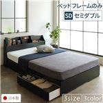 照明付き 宮付き 国産 収納ベッド セミダブル (フレームのみ) ブラック 『STELA』ステラ 日本製ベッドフレーム