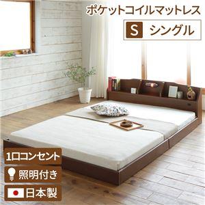 国産 シングル ブラウン 『レリス』日本製ベッドフレーム