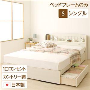 宮付き コンセント付き 国産 収納ベッド シングル (ベッドフレームのみ) カントリー調 姫系 『カモミーユ』 ホワイト 白 - 拡大画像
