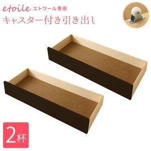 【引き出しのみ】日本製 カントリー調 姫系 ベッド『エトワール』専用引き出し2個セット ダークブラウン - 拡大画像