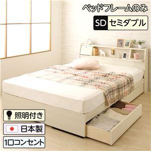 日本製 照明付き フラップ扉 引出し収納付きベッド セミダブル (ベッドフレームのみ)『AMI』アミ ホワイト木目調 宮付き 白  - 拡大画像