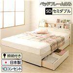 日本製 照明付き フラップ扉 引出し収納付きベッド セミダブル (フレームのみ)『AMI』アミ ホワイト木目調 宮付き 白