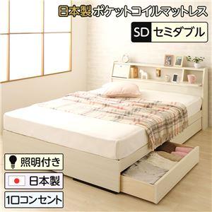 日本製 照明付き フラップ扉 引出し収納付きベッド セミダブル (SGマーク国産ポケットコイルマットレス付き)『AMI』アミ ホワイト木目調 宮付き 白  - 拡大画像