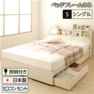 日本製 照明付き フラップ扉 引出し収納付きベッド シングル (ベッドフレームのみ)『AMI』アミ ホワイト木目調 宮付き 白  - 拡大画像