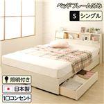日本製 照明付き フラップ扉 引出し収納付きベッド シングル (フレームのみ)『AMI』アミ ホワイト木目調 宮付き 白