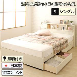 日本製 照明付き フラップ扉 引出し収納付きベッド シングル (ポケットコイルマットレス付き)『AMI』アミ ホワイト木目調 宮付き 白  - 拡大画像