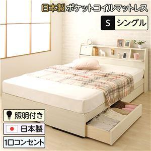 日本製 照明付き フラップ扉 引出し収納付きベッド シングル (SGマーク国産ポケットコイルマットレス付き)『AMI』アミ ホワイト木目調 宮付き 白  - 拡大画像