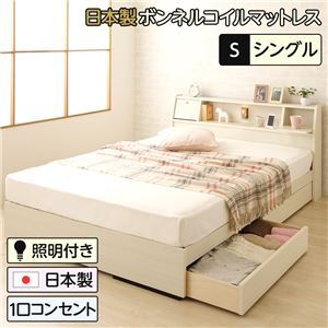 日本製 照明付き フラップ扉 引出し収納付きベッド シングル (SGマーク国産ボンネルコイルマットレス付き)『AMI』アミ ホワイト木目調 宮付き 白  - 拡大画像