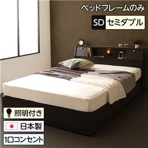 日本製 照明付き フラップ扉 引出し収納付きベッド セミダブル (ベッドフレームのみ)『AMI』アミ ダークブラウン 宮付き  - 拡大画像