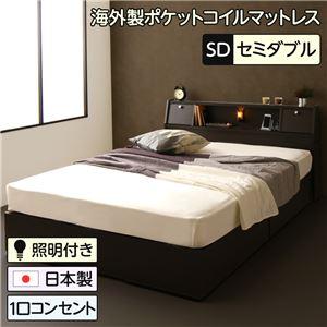 日本製 照明付き フラップ扉 引出し収納付きベッド セミダブル (ポケットコイルマットレス付き)『AMI』アミ ダークブラウン 宮付き  - 拡大画像