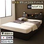 日本製 照明付き フラップ扉 引出し収納付きベッド セミダブル (SGマーク国産ポケットコイルマットレス付き)『AMI』アミ ダークブラウン 宮付き