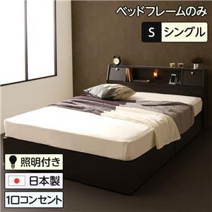日本製 照明付き フラップ扉 引出し収納付きベッド シングル (ベッドフレームのみ)『AMI』アミ ダークブラウン 宮付き  - 拡大画像