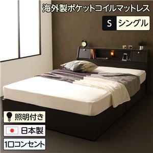 日本製 照明付き フラップ扉 引出し収納付きベッド シングル (ポケットコイルマットレス付き)『AMI』アミ ダークブラウン 宮付き  - 拡大画像