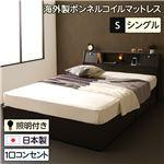 日本製 照明付き フラップ扉 引出し収納付きベッド シングル(ボンネルコイルマットレス付き)『AMI』アミ ダークブラウン 宮付き