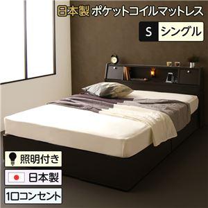 日本製 照明付き フラップ扉 引出し収納付きベッド シングル (SGマーク国産ポケットコイルマットレス付き)『AMI』アミ ダークブラウン 宮付き  - 拡大画像
