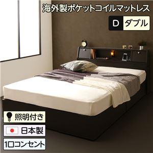 日本製 照明付き フラップ扉 引出し収納付きベッド ダブル (ポケットコイルマットレス付き)『AMI』アミ ダークブラウン 宮付き  - 拡大画像