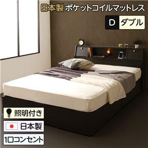 日本製 照明付き フラップ扉 引出し収納付きベッド ダブル (SGマーク国産ポケットコイルマットレス付き)『AMI』アミ ダークブラウン 宮付き  - 拡大画像