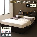日本製 照明付き フラップ扉 引出し収納付きベッド ダブル (SGマーク国産ポケットコイルマットレス付き)『AMI』アミ ダークブラウン 宮付き