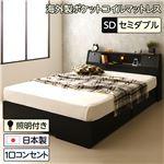 日本製 照明付き フラップ扉 引出し収納付きベッド セミダブル (ポケットコイルマットレス付き)『AMI』アミ ブラック 黒 宮付き