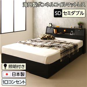 日本製 照明付き フラップ扉 引出し収納付きベッド セミダブル(ボンネルコイルマットレス付き)『AMI』アミ ブラック 黒 宮付き   - 拡大画像