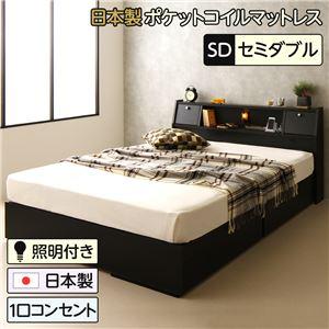 日本製 照明付き フラップ扉 引出し収納付きベッド セミダブル (SGマーク国産ポケットコイルマットレス付き)『AMI』アミ ブラック 黒 宮付き   - 拡大画像