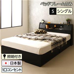 日本製 照明付き フラップ扉 引出し収納付きベッド シングル (ベッドフレームのみ)『AMI』アミ ブラック 黒 宮付き   - 拡大画像