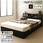 日本製 照明付き フラップ扉 引出し収納付きベッド シングル (ベッドフレームのみ)『AMI』アミ ブラック 黒 宮付き