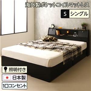 日本製 照明付き フラップ扉 引出し収納付きベッド シングル (ポケットコイルマットレス付き)『AMI』アミ ブラック 黒 宮付き   - 拡大画像