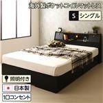 日本製 照明付き フラップ扉 引出し収納付きベッド シングル (ポケットコイルマットレス付き)『AMI』アミ ブラック 黒 宮付き