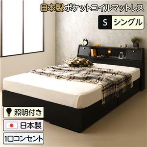 日本製 照明付き フラップ扉 引出し収納付きベッド シングル (SGマーク国産ポケットコイルマットレス付き)『AMI』アミ ブラック 黒 宮付き   - 拡大画像