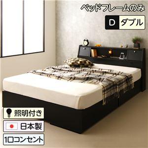 日本製 照明付き フラップ扉 引出し収納付きベッド ダブル (ベッドフレームのみ)『AMI』アミ ブラック 黒 宮付き   - 拡大画像
