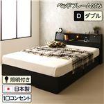 日本製 照明付き フラップ扉 引出し収納付きベッド ダブル (ベッドフレームのみ)『AMI』アミ ブラック 黒 宮付き