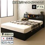 日本製 照明付き フラップ扉 引出し収納付きベッド ダブル (ポケットコイルマットレス付き)『AMI』アミ ブラック 黒 宮付き