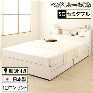 日本製 照明付き フラップ扉 引出し収納付きベッド セミダブル (ベッドフレームのみ)『AMI』アミ ホワイト 宮付き 白  - 拡大画像