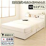 ベッド 日本製 収納付き 引き出し付き 木製 照明付き 棚付き 宮付き コンセント付き セミダブル 海外製ボンネルコイルマットレス付き『AMI』アミ ホワイト