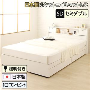 日本製 照明付き フラップ扉 引出し収納付きベッド セミダブル (SGマーク国産ポケットコイルマットレス付き)『AMI』アミ ホワイト 宮付き 白  - 拡大画像