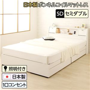 日本製 照明付き フラップ扉 引出し収納付きベッド セミダブル (SGマーク国産ボンネルコイルマットレス付き)『AMI』アミ ホワイト 宮付き 白  - 拡大画像