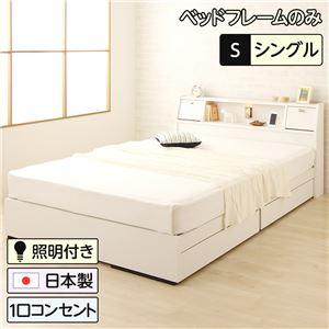 日本製 照明付き フラップ扉 引出し収納付きベッド シングル (ベッドフレームのみ)『AMI』アミ ホワイト 宮付き 白