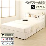 ベッド 日本製 収納付き 引き出し付き 木製 照明付き 棚付き 宮付き コンセント付き シングル ベッドフレームのみ『AMI』アミ ホワイト