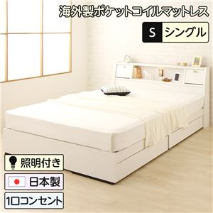 日本製 照明付き フラップ扉 引出し収納付きベッド シングル (ポケットコイルマットレス付き)『AMI』アミ ホワイト 宮付き 白